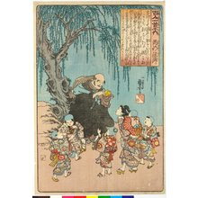 歌川国芳: Saigyo-hoshi (no. 86) 西行法師 (The Monk Saigyo) / Hyakunin isshu no uchi 百人一首之内 (One Hundred Poems by One Hundred Poets) - 大英博物館