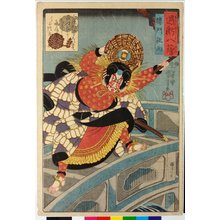 歌川国芳: Romon yu 樓門夜雨 / Aumi hakkei 遇?八? (Personal Encounters for the Eight Views) - 大英博物館