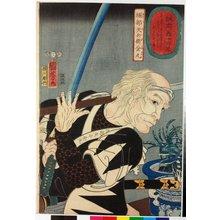 Utagawa Kuniyoshi: Horibe Yahei Kanamaru 堀部矢兵衛金丸 / Seichu gishi shozo 誠忠義士省像 (Portraits of Loyal and Righteous Samurai) - British Museum