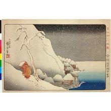 歌川国芳: Sashu Tsukahara setchu 佐州塚原雪中 (In the Snow at Tsukahara, Sado Island) / Koso go-ichidai ryakuzu 高祖御一代略圖 (Concise Illustrated Biography of Monk Nichiren) - 大英博物館
