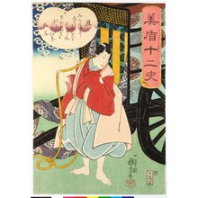 Utagawa Kuniyoshi: Ushi 丑 (Ox) / Mitate junishi 美盾十二史 (Selection for the Twelve Signs) - British Museum