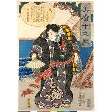 Utagawa Kuniyoshi: Inu 戌 (Dog) / Mitate junishi 美盾十二史 (Selection for the Twelve Signs) - British Museum