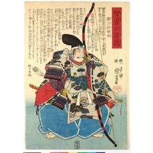 Utagawa Kuniyoshi: Gensanni Yorimasa 源三位頼政 / Chiyu rokkasen 智勇六佳選 (Selection of Six Men of Wisdom and Courage) - British Museum