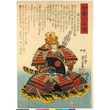 Utagawa Kuniyoshi: Hachimantaro Minamoto no Yoshiie 八幡太郎 / Chiyu rokkasen 智勇六佳選 (Selection of Six Men of Wisdom and Courage) - British Museum