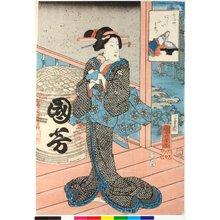 Utagawa Kuniyoshi: Soshi arai no Komachi そうし洗の小まち (Komachi Washing a Book) / Nana Komachi 七小町 (Seven Komachi) - British Museum