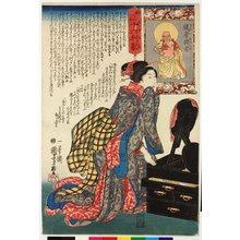 歌川国芳: Myodensu Juroka Rikan 妙でん老十六利勘 (Sixteen Wonderful Considerations of Profit) - 大英博物館
