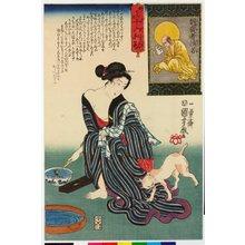Utagawa Kuniyoshi: Myodensu Juroka Rikan 妙でん老十六利勘 (Sixteen Wonderful Considerations of Profit) - British Museum