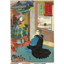 Utagawa Kuniyoshi: No. 16 Annaka 安中 / Kisokaido rokujoku tsugi no uchi 木曾街道六十九次之内 (Sixty-Nine Post Stations of the Kisokaido) - British Museum