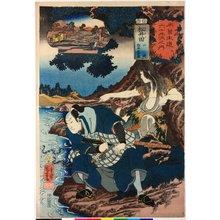 Utagawa Kuniyoshi: No. 17 Matsuida 松井田 / Kisokaido rokujoku tsugi no uchi 木曾街道六十九次之内 (Sixty-Nine Post Stations of the Kisokaido) - British Museum