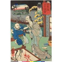 歌川国芳: No. 21 Oiwake 追分 / Kisokaido rokujoku tsugi no uchi 木曾街道六十九次之内 (Sixty-Nine Post Stations of the Kisokaido) - 大英博物館