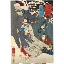 Utagawa Kuniyoshi: No. 27 Ashida 芦田 / Kisokaido rokujoku tsugi no uchi 木曾街道六十九次之内 (Sixty-Nine Post Stations of the Kisokaido) - British Museum