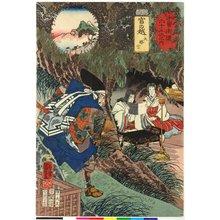 歌川国芳: No. 37 Miyanokoshi 宮の越 / Kisokaido rokujoku tsugi no uchi 木曾街道六十九次之内 (Sixty-Nine Post Stations of the Kisokaido) - 大英博物館