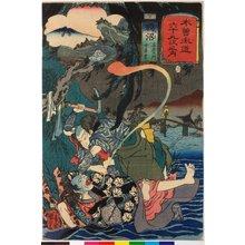 Utagawa Kuniyoshi: No. 53 Unuma 鵜沼 / Kisokaido rokujoku tsugi no uchi 木曾街道六十九次之内 (Sixty-Nine Post Stations of the Kisokaido) - British Museum