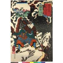 Utagawa Kuniyoshi: No. 62 Samegai 醒ヶ井 / Kisokaido rokujoku tsugi no uchi 木曾街道六十九次之内 (Sixty-Nine Post Stations of the Kisokaido) - British Museum
