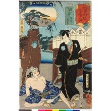 歌川国芳: No. 67 Kusatsu 草津 / Kisokaido rokujoku tsugi no uchi 木曾街道六十九次之内 (Sixty-Nine Post Stations of the Kisokaido) - 大英博物館