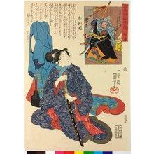 Utagawa Kuniyoshi: No. 22 Mino 美濃 / Dai Nippon rokujugo shu no uchi 大日本六十余州之内 (Sixty-Odd Provinces of Japan) - British Museum