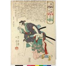 Utagawa Kuniyoshi: Awa no Jurobei 阿波の十郎兵衛 / Saetate no uchi kitai no wazamono 鏗鏘手練鍛の名刄 (Skillfully Tempered Sharp Blades) - British Museum