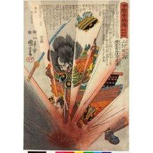 歌川国芳: San uchijini no uchi, Morozumi Bungo-no-kami Masakiyo 三討死之内,諸角豊後守昌清 (No. 23 Morozumi Bungo-no-kami Masakiyo, One of Three Heroic Deaths in Battle) / Koetsu yusho den Takeda-ke nijushi-sho 甲越勇將傳武田家廾四將 (Biographies of Heroic Generals of Kai and Echigo Provinces, Twenty-four Generals of the Takeda Clan) - 大英博物館