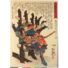 Utagawa Kuniyoshi: No. 14 Onikojima Jubei Yataro Torahide 鬼児嶋弥太郎虎秀 / Koetsu yusho den Takeda-ke nijushi-sho 甲越勇將傳武田家廾四將 (Biographies of Heroic Generals of Kai and Echigo Provinces, Twenty-four Generals of the Takeda Clan) - British Museum