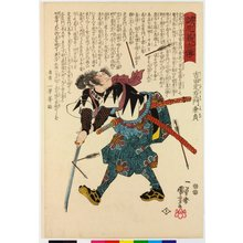 歌川国芳: Yoshida Sadaemon Kanesada 吉田定右衛門兼貞 / Seichu gishi den 誠忠義士傳 (Biographies of Loyal and Righteous Samurai) - 大英博物館