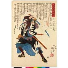 歌川国芳: Yukugawa Sanpei Munenori 行川三平宗則 / Seichu gishi den 誠忠義士傳 (Biographies of Loyal and Righteous Samurai) - 大英博物館