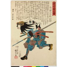 Utagawa Kuniyoshi: No. 12 Senzaki Yagoro Noriyasu 千崎矢五郎則休 / Seichu gishi den 誠忠義士傳 (Biographies of Loyal and Righteous Samurai) - British Museum