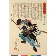 歌川国芳: Otaka Gengo Tadao 大鷹玄吾忠雄 / Seichu gishi den 誠忠義士傳 (Biographies of Loyal and Righteous Samurai) - 大英博物館