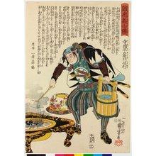 Utagawa Kuniyoshi: No. 18 Teraoka Heiemon Nobuyuki 寺岡平右衛門信行 / Seichu gishi den 誠忠義士傳 (Biographies of Loyal and Righteous Samurai) - British Museum