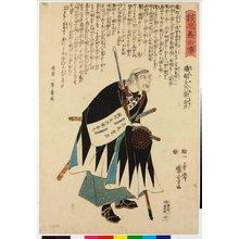 歌川国芳: No. 21 Oribe Yahei Kanamaru 織部矢兵衛金丸 / Seichu gishi den 誠忠義士傳 (Biographies of Loyal and Righteous Samurai) - 大英博物館
