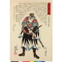 Utagawa Kuniyoshi: No. 24 Takebayashi Sadashichi Takashige 竹林定七隆重 / Seichu gishi den 誠忠義士傳 (Biographies of Loyal and Righteous Samurai) - British Museum
