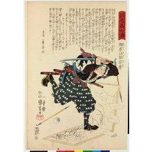 歌川国芳: No. 26 Aibara Isuke Munefusa 相原伊助宗房 / Seichu gishi den 誠忠義士傳 (Biographies of Loyal and Righteous Samurai) - 大英博物館