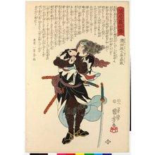 Utagawa Kuniyoshi: Ushioda Masanojo Takanori 潮田政之丞高教 / Seichu gishi den 誠忠義士傳 (Biographies of Loyal and Righteous Samurai) - British Museum