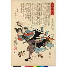 歌川国芳: No. 36 Yata Goroemon Suketake 矢多五郎右衛門祐武 / Seichu gishi den 誠忠義士傳 (Biographies of Loyal and Righteous Samurai) - 大英博物館