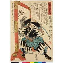 Utagawa Kuniyoshi: No. 37 Tokuda Magodayu Shigemori 徳田孫太夫重盛 / Seichu gishi den 誠忠義士傳 (Biographies of Loyal and Righteous Samurai) - British Museum