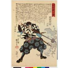 Utagawa Kuniyoshi: No. 41 Mase Magoshiro Masatatsu 間勢孫四郎正辰 / Seichu gishi den 誠忠義士傳 (Biographies of Loyal and Righteous Samurai) - British Museum