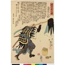 Utagawa Kuniyoshi: No. 43 Yazama Kihei Mitsunobu 矢間喜兵光延 / Seichu gishi den 誠忠義士傳 (Biographies of Loyal and Righteous Samurai) - British Museum