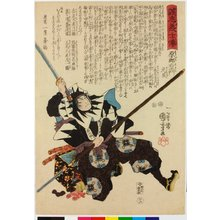 Utagawa Kuniyoshi: No. 46 Hara Goemon Mototoki 原郷右衛門元辰 / Seichu gishi den 誠忠義士傳 (Biographies of Loyal and Righteous Samurai) - British Museum