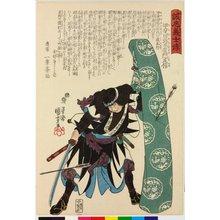 Utagawa Kuniyoshi: Saruyata Yadaemon Tomonobu 申斐田弥左衛門友信 / Seichu gishi den 誠忠義士傳 (Biographies of Loyal and Righteous Samurai) - British Museum