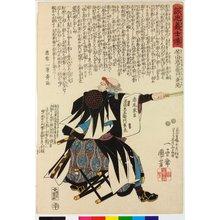歌川国芳: No. 50 Yoshida Chuzaemon Kanesuke 芳田忠左衛門兼亮 / Seichu gishi den 誠忠義士傳 (Biographies of Loyal and Righteous Samurai) - 大英博物館