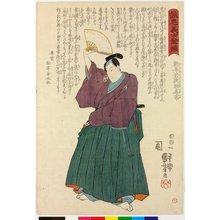 歌川国芳: No. 2 Momoino Wakasanosuke Naotsune 桃井若狭助直常 / Seichu gishi hottan 誠忠義士発端 (Loyal and Righteous Samurai: Origins) - 大英博物館