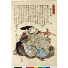 歌川国芳: Taira no Tomomori 平知盛 / Meiko hyaku yuden 名高百勇傳 (Stories of a Hundred Heroes of High Renown) - 大英博物館