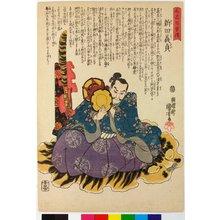 Utagawa Kuniyoshi: Nitta Yoshisada 新田義貞 / Meiko hyaku yuden 名高百勇傳 (Stories of a Hundred Heroes of High Renown) - British Museum