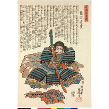 歌川国芳: Kumagaya Naozane 熊谷直實 / Meiko hyaku yuden 名高百勇傳 (Stories of a Hundred Heroes of High Renown) - 大英博物館
