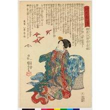 歌川国芳: Aibara Eisuke Munefusa no imoto 相原江助宗房妹 (No. 11 Aibara Eisuke Munefusa's Sister) / Seichu gishin den 誠忠義心傳 (Biographies of Loyal and Righteous Hearts) - 大英博物館