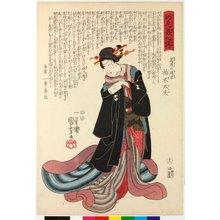 Ebiya Rinnosuke: Shimabara no yukun Kashiwagi no taiyu 嶋原の遊君柏木太夫 (No. 12 The Courtesan Kashiwagi-dayu of the Shimabara) / Seichu gishin den 誠忠義心傳 (Biographies of Loyal and Righteous Hearts) - British Museum