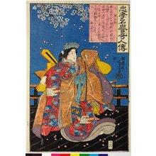 Utagawa Kuniyoshi: Shizuka Gozen 静御前 / Chuko meiyo kijin den 忠考名誉奇人傳 (Biographies of Exceptional Persons of Loyalty and Honour) - British Museum