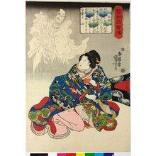 Utagawa Kuniyoshi: Masaoka 政岡 / Kenjo reppu den 賢女烈婦傳 (Biographies of Wise Women and Virtuous Wives) - British Museum