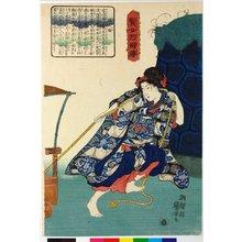 Utagawa Kuniyoshi: Terute-hime 照天姫 (Princess Terute) / Kenjo reppu den 賢女烈婦傳 (Biographies of Wise Women and Virtuous Wives) - British Museum