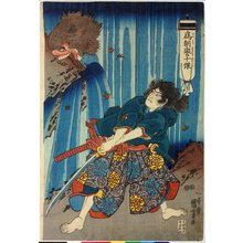 Utagawa Kuniyoshi: Tametomo homare no jikketsu 為朝譽十傑 (Ten Famous Excellences of Tametomo) - British Museum