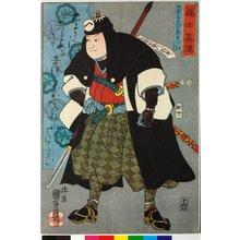 Utagawa Kuniyoshi: Yato Yomoshichi Norikane 矢頭与茂七教兼 / Gishi shinzo 義士真像 (True Portraits of Faithful Samurai) - British Museum